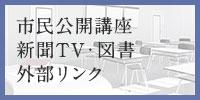 市民公開講座・新聞TV・図書 外部リンク