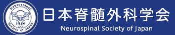 日本脊髄外科学会