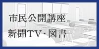 市民公開講座・新聞TV・図書