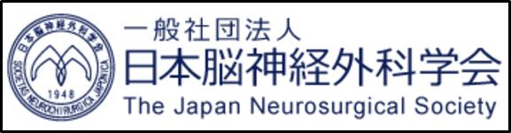 日本脳神経外科学会ホームページ